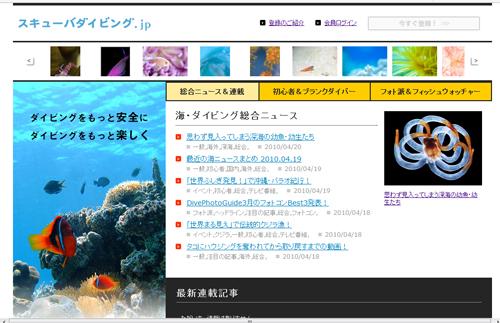 スキューバダイビング.jp プレオープン