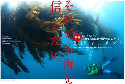 ウェブマガジン「それでも海を信じたい」