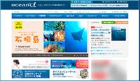 スキューバダイビングと海の総合サイト・ocean+α(オーシャナ)