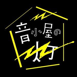 音小屋の灯ロゴ