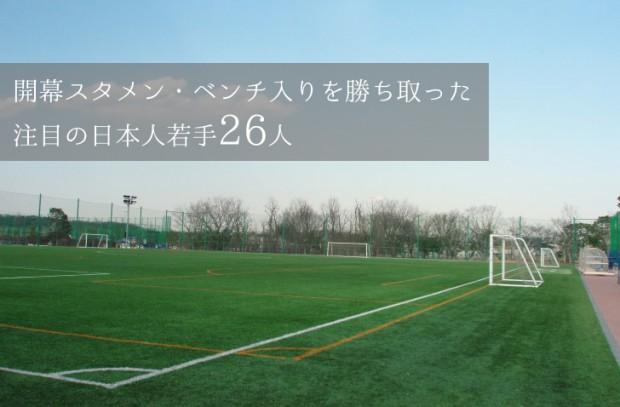 football-20150309