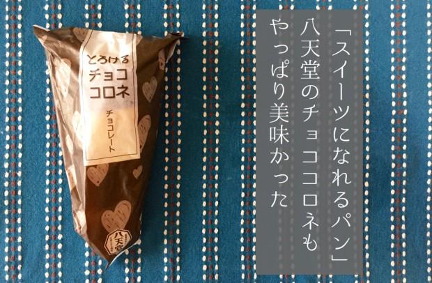 八天堂のチョココロネ