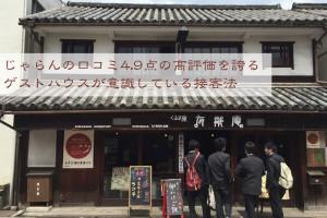 inutaku-20150415