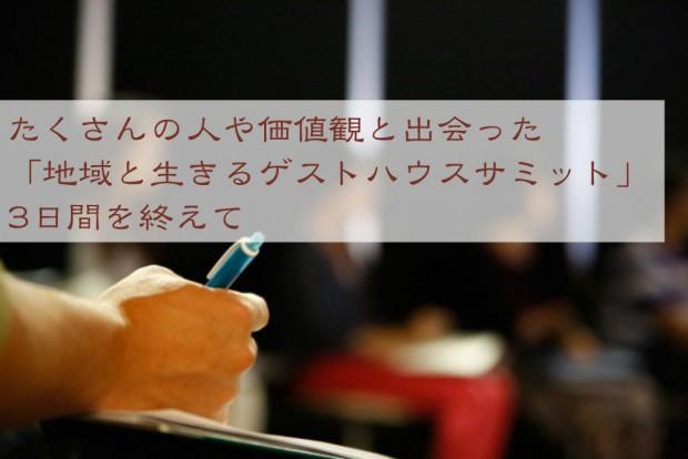 inutaku-201500528-1