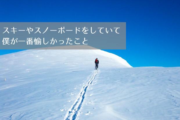 スキーやスノーボードをして僕が一番愉しかったこと