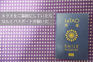 letao-passport-20150511-1