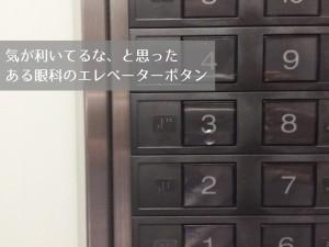 気が利いてるな、と思ったある眼科のエレベーターボタン