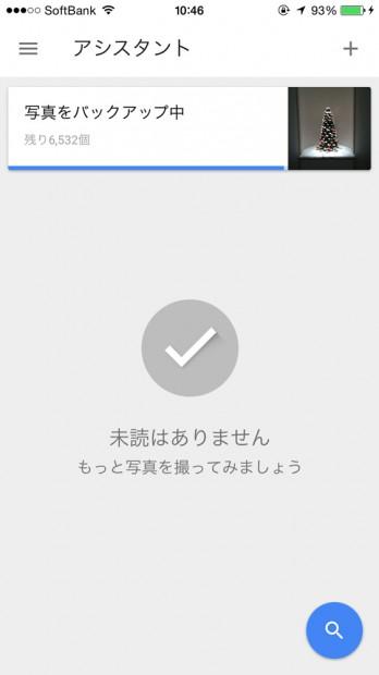 googlephoto-20150603
