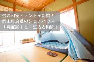 畳の和室×テントが新鮮!岡山県倉敷のシェアハウス「洗濯船」と「生活と時間」