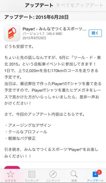 アプリ「Player!」のアップデート情報