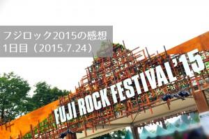 fujirock-20150724-1000px