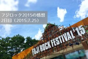 fujirock-20150725-1000px