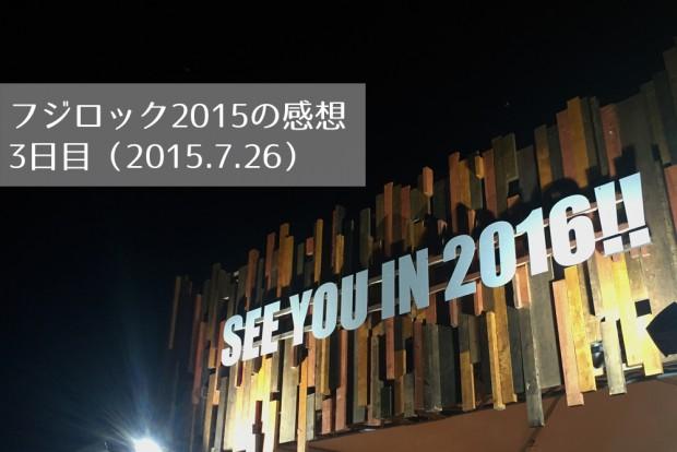 fujirock-20150726-1000px