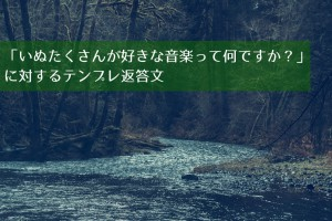 inutaku-20150721