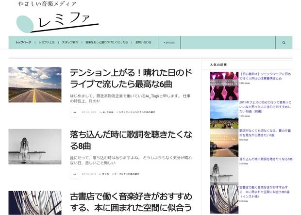 やさしい音楽サイトレミファ
