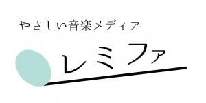 remifa_logo_1200-630px