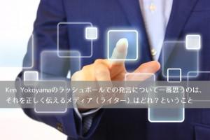 Ken Yokoyamaのラッシュボールでの発言について一番思うのは、それを正しく伝えるメディア(ライター)はどれ?ということ