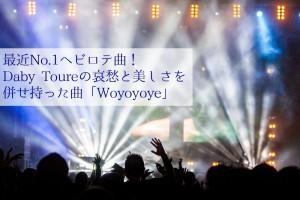 最近No.1ヘビロテ曲!Daby Touréの哀愁と美しさを併せ持った曲「Woyoyoye」