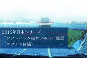 2015年日本シリーズ「ソフトバンクvsヤクルト」感想(ヤクルト目線)