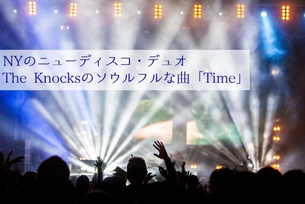 NYのニューディスコ・デュオ The Knocksのソウルフルな曲「Time」