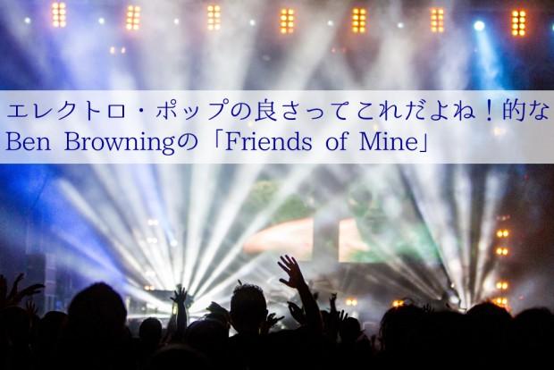 エレクトロ・ポップの良さってこれだよね!的なBen Browningの「Friends of Mine」