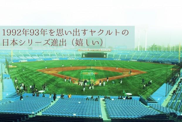 1992年93年を思い出すヤクルトの日本シリーズ進出(嬉しい)