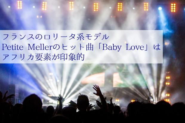 フランスのロリータ系モデル Petite Mellerのヒット曲「Baby Love」はアフリカ要素が印象的