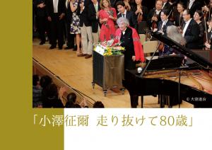 小澤征爾走り抜けて80歳(NHK BSプレミアム)