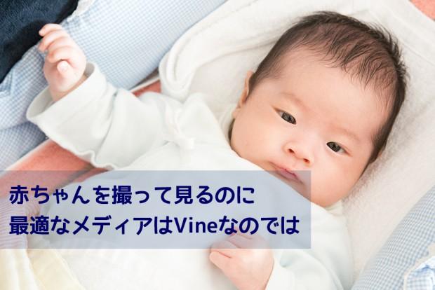 赤ちゃんを撮って見るのに最適なメディアはVineなのでは
