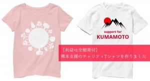 熊本支援のチャリティTシャツを作りました。利益を全額寄付します