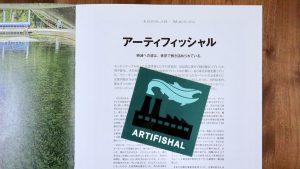 パタゴニア製作の映画『アーティフィッシャル』